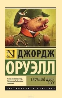 Оруэлл Джордж - Скотный Двор. Эссе (сборник)