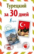 Лукашевич Д.П. - Турецкий за 30 дней