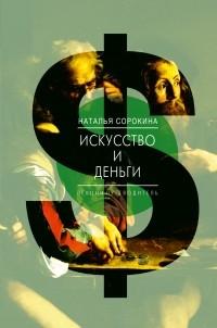 Наталья Сорокина - Искусство и деньги