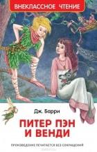Дж. Барри - Питер Пэн и Венди