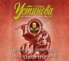 Татьяна Устинова — Шекспир мне друг, но истина дороже (аудиокнига MP3)