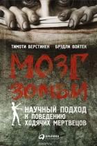 Тимоти Верстинен, Брэдли Войтек — Мозг зомби. Научный подход к поведению ходячих мертвецов