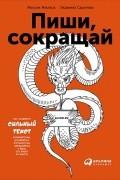 Людмила Сарычева, Максим Ильяхов - Пиши, сокращай. Как создавать сильный текст