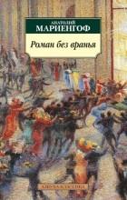 Анатолий Мариенгоф - Роман без вранья
