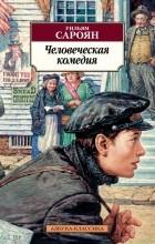 Уильям Сароян - Человеческая комедия. Тигр Тома Трейси
