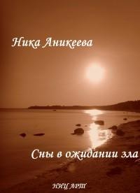 Ника Аникеева - Сны в ожидании зла