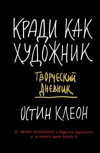 Остин Клеон - Кради как художник. Творческий дневник