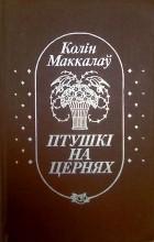 Колін Маккалаў - Птушкі на цернях