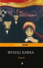 Франц Кафка - Замок (сборник)