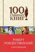 Роберт Рождественский - Стихотворения