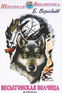 Борис Воробьев - Весьегонская волчица