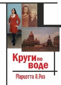 Мариэтта А. Роз - Круги по воде (сборник)