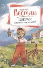 Вестли Анне-Кат. - Щепкин и красный велосипед