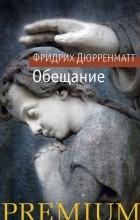 Фридрих Дюрренматт - Обещание. Рассказы (сборник)