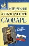 - Юридический энциклопедический словарь
