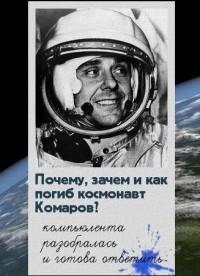 Шубин Павел - Почему, зачем и как погиб космонавт Комаров