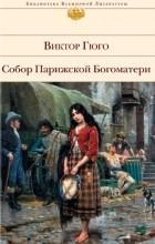 Гюго Виктор - Собор Парижской Богоматери (сборник)