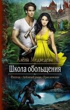 Алена Медведева - Школа обольщения