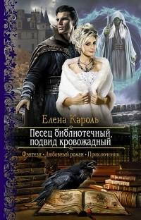 Елена Кароль - Песец библиотечный, подвид кровожадный