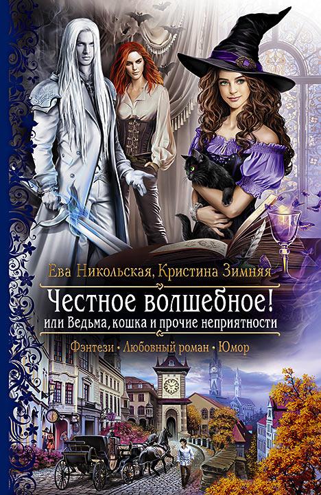 Честное волшебное! или Ведьма, кошка и прочие неприятности - Ева Никольская, Кристина Зимняя