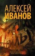 Алексей Иванов — Вилы