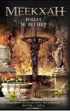 Роберт М. Вегнер - Сказания Меекханского Пограничья: Восток - Запад (сборник)