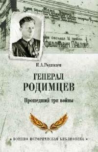 Илья Родимцев - Генерал Родимцев. Прошедший три войны