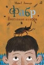 Майя Г. Леонард - Фабр. Восстание жуков