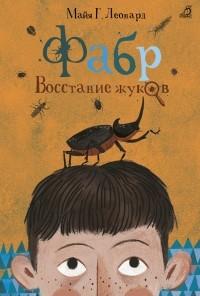 Майя Леонард - Фабр. Восстание жуков
