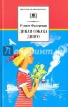 Рувим Исаевич Фраерман - Дикая собака динго