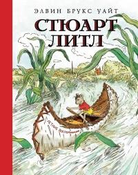 Элвин Брукс Уайт - Стюарт Литл