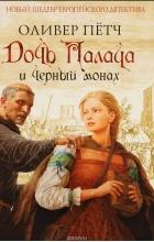 Оливер Пётч - Дочь палача и черный монах