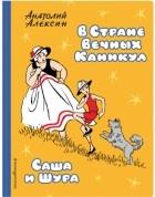 Алексин А.Г. - В Стране Вечных Каникул. Саша и Шура (сборник)