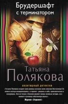 Полякова Т.В. — Брудершафт с терминатором