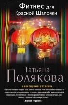 Полякова Т.В. — Фитнес для Красной Шапочки
