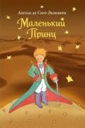 - Маленький принц