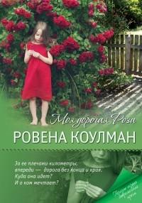 Ровена Коулман - Моя дорогая Роза