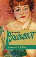 Екатерина Вильмонт — Сплошная лебедянь!