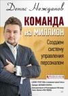 Денис Нежданов - Команда на миллион. Создаем систему управления персоналом