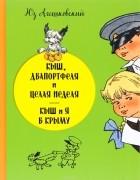 Юз Алешковский - Кыш, Двапортфеля и целая неделя. Кыш и я в Крыму