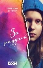 Соломоника де Винтер - За радугой