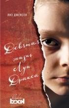 Лиз Дженсен - Девятая жизнь Луи Дракса