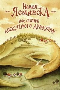 Надея Ясминска - На спине лоскутного дракона