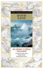 Жорж Блон - Великие тайны океанов. Атлантический океан. Тихий океан. Индийский океан