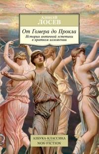 Алексей Лосев - От Гомера до Прокла. История античной эстетики в кратком изложении