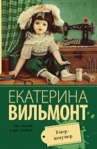 Екатерина Вильмонт — Умер-шмумер
