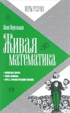 Яков Перельман - Живая математика