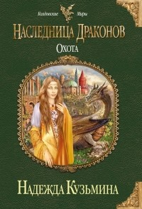 Надежда Кузьмина - Наследница драконов. Охота