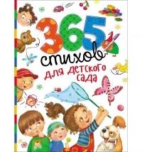 - 365 стихов для детского сада