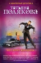 Полякова Т.В. — Чего хочет женщина